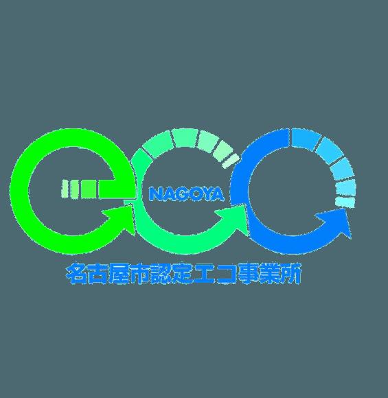 DAISUI株式会社は名古屋市認定エコ事業所です